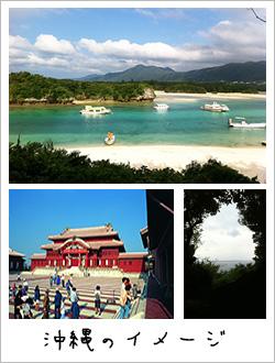 沖縄の一人旅