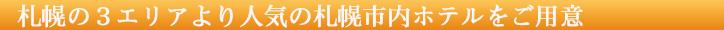 5つの特典付き札幌スティ