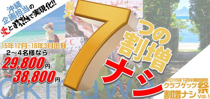 2015年~2016年もやります!最大7つの割増ナシ!!感謝祭沖縄格安ツアー