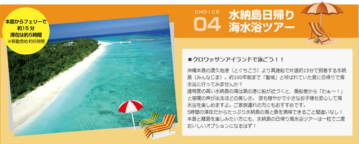 水納島海水浴ツアー