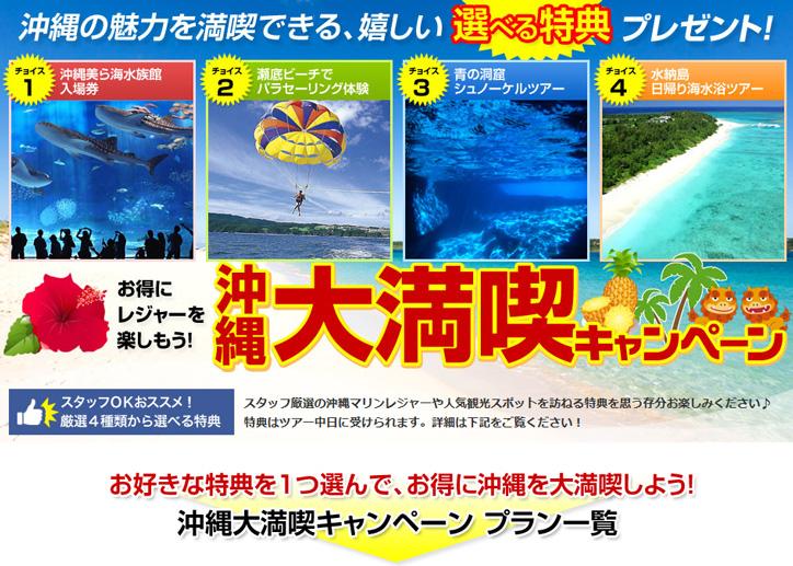 沖縄大満喫キャンペーン