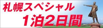 便利な札幌・函館1泊2日