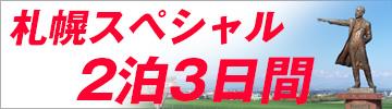 GW札幌スペシャル2泊3日
