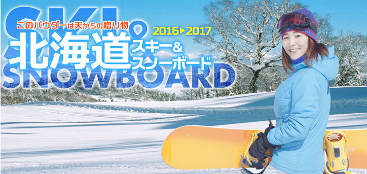 北海道スキー&スノーボード特集2016-2017