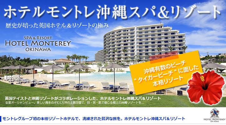 hotelmonterey