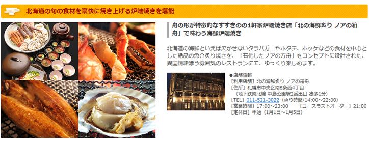 北海道の旬の海鮮を豪快に焼き上げる炉端焼きの夕食付札幌ツアー特集